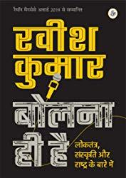 Bolna Hi Hai : Loktantra, Sanskriti Aur Rashtra Ke Bare Mein / : , ,