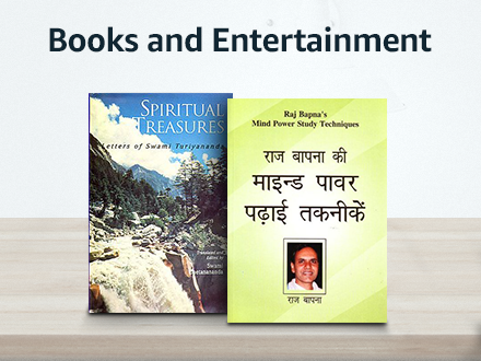 Books and Entertainment
